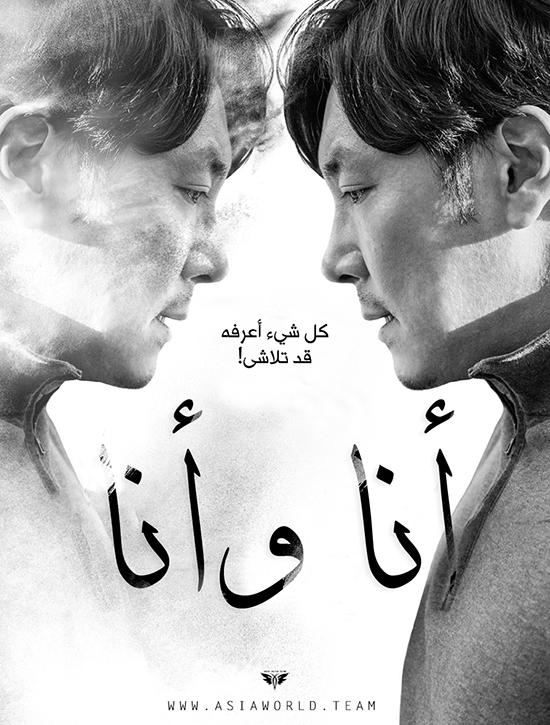 ترجمة فيلم الدراما والغموض الكوري Me and Me