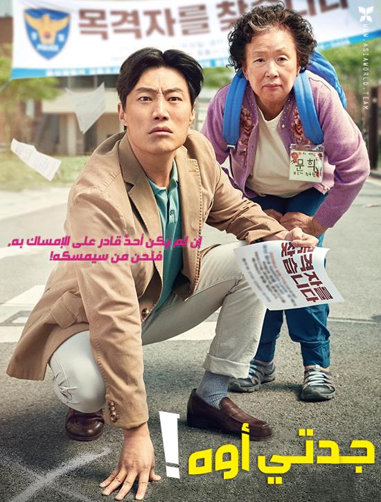 ترجمة فيلم الدراما والكوميديا الكوري Oh! My Gran