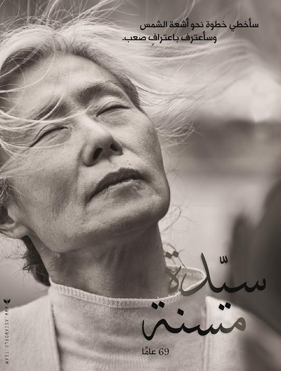 ترجمة فيلم الدراماالكوري An Old Lady