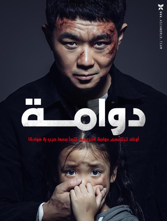 ترجمة فيلم الجريمة والأكشن الصيني Vortex