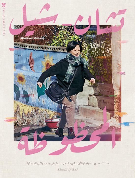 ترجمة فيلم الدراما الكوري Lucky Chan-sil