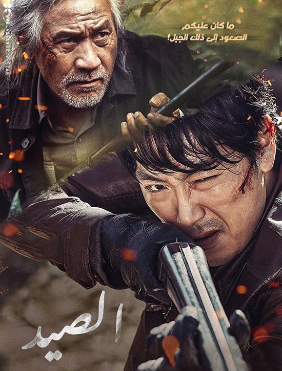 ترجمة فيلم الأكشن والإثارة الكوري The Hunt