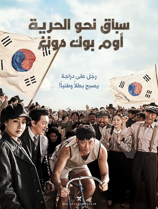 ترجمة فيلم الدراما التاريخي الكوري Race to Freedom: Um Bok Dong