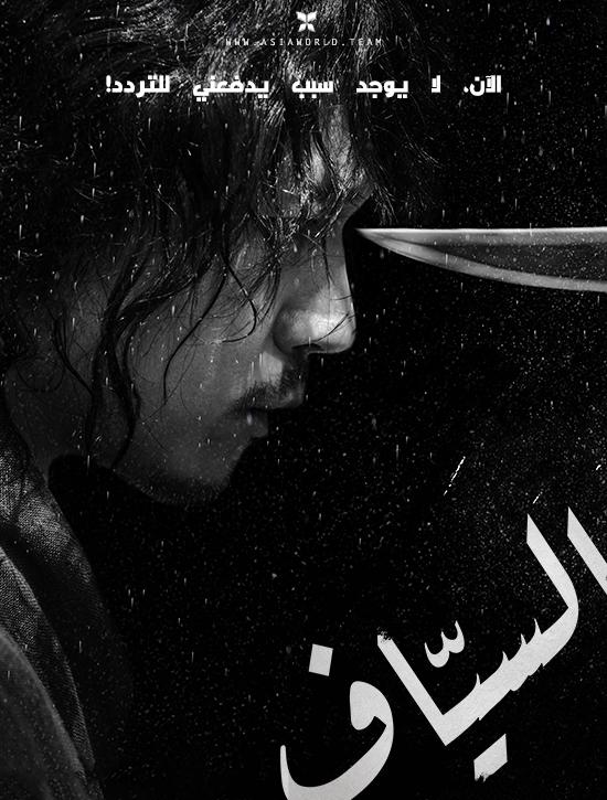 ترجمة فيلم الأكشن التاريخي الكوري The Swordsman