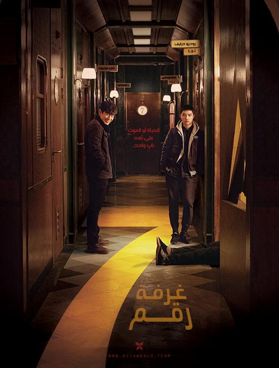 ترجمة فيلم الإثارة والكوميديا الكوري Room No. 7