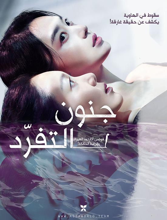 ترجمة فيلم الغموض والإثارة الكوري Diva