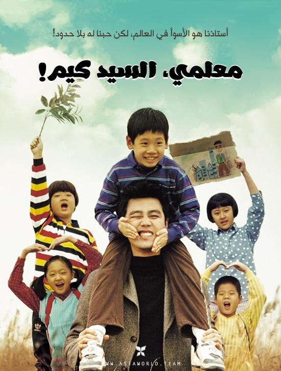 ترجمة فيلم الدراما والكوميديا الكوري My Teacher, Mr. Kim