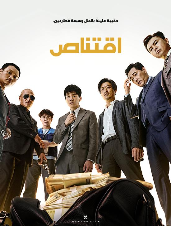 ترجمة فيلم الأكشن والكوميديا الكوري Snatch Up