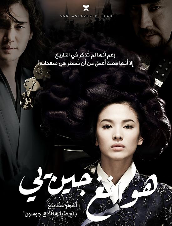 ترجمة فيلم الدراما التاريخي الكوري Hwang Jin Yi