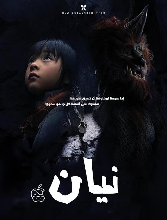 ترجمة فيلم الخيال الصيني القصير Nian