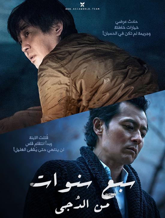 ترجمة فيلم الجريمة والانتقام الكوري Seven Years of Night