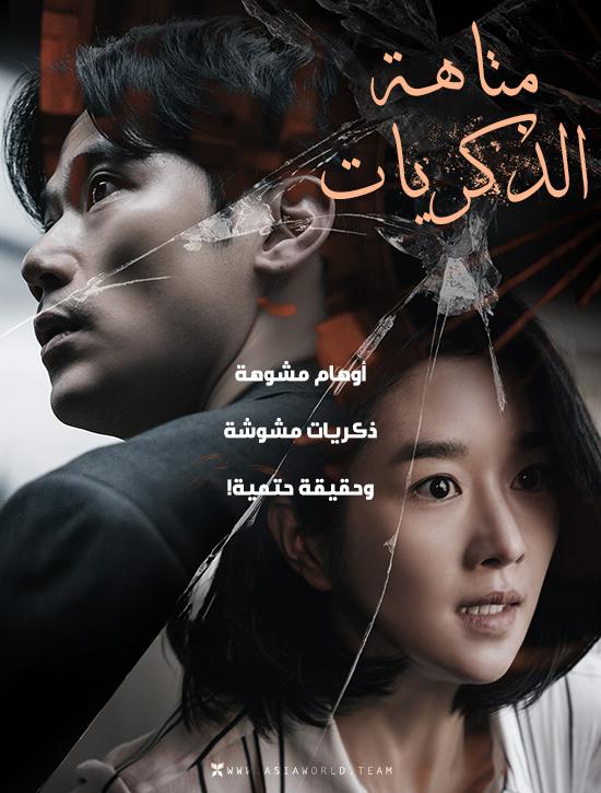 ترجمة فيلم الغموض والإثارة الكوري Recalled