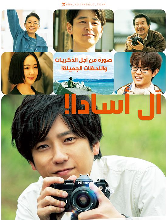 ترجمة فيلم الدراما العائلي الياباني !The Asadas