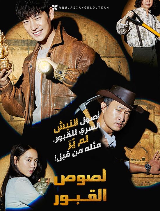 ترجمة فيلم الجريمة والكوميديا الكوري Collectors