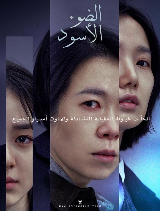 ترجمة فيلم الميلودراما والغموض الكوري Black Light