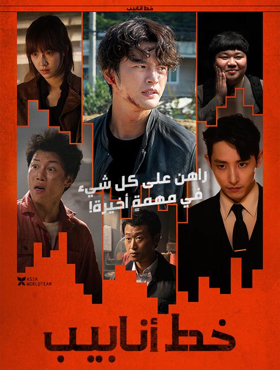 ترجمة فيلم الجريمة والأكشن الكوري Pipeline