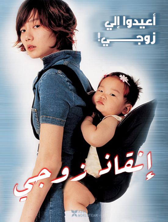 ترجمة فيلم الكوميديا الكوري Saving My Hubby
