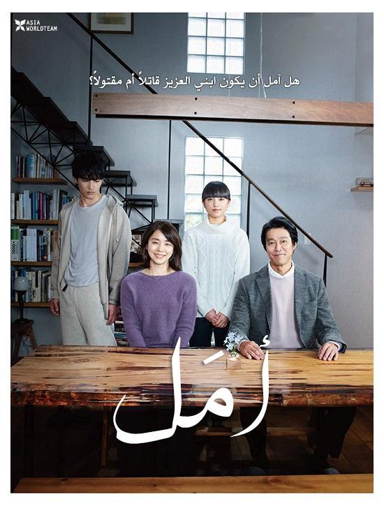 ترجمة فيلم الدراما والتشويق الياباني Hope