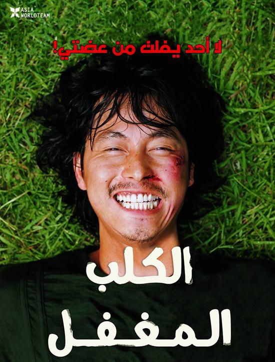 ترجمة فيلم الدراما الكوري Mutt Boy