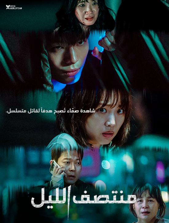 ترجمة فيلم الجريمة والإثارة الكوري Midnight