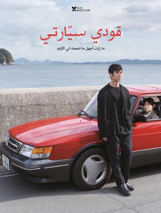 ترجمة فيلم الدراما الياباني Drive My Car