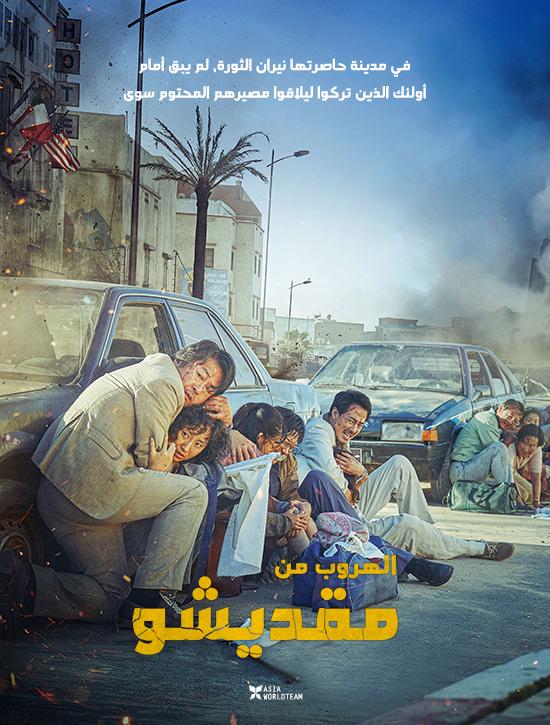 ترجمة فيلم الأكشن والدراما الكوري Escape from Mogadishu